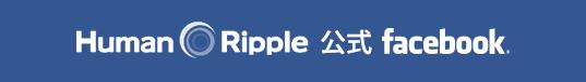 Human Ripple公式Facebook
