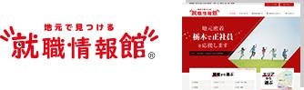 栃木の求人情報サイト就職情報館